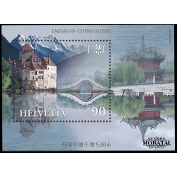 1998 Switzerland Sc 1039 Emission with China  **MNH Very Nice, Mint Never Hinged?  (Scott)