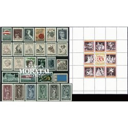 [22] 1969 Austria  Year Set Complete **MNH LUXURY   Stamps in Perfect Condition. LUXE ()